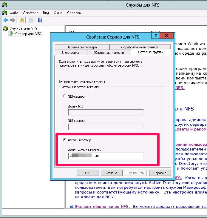 ESXi_user_map_srv_2012_AD_domain