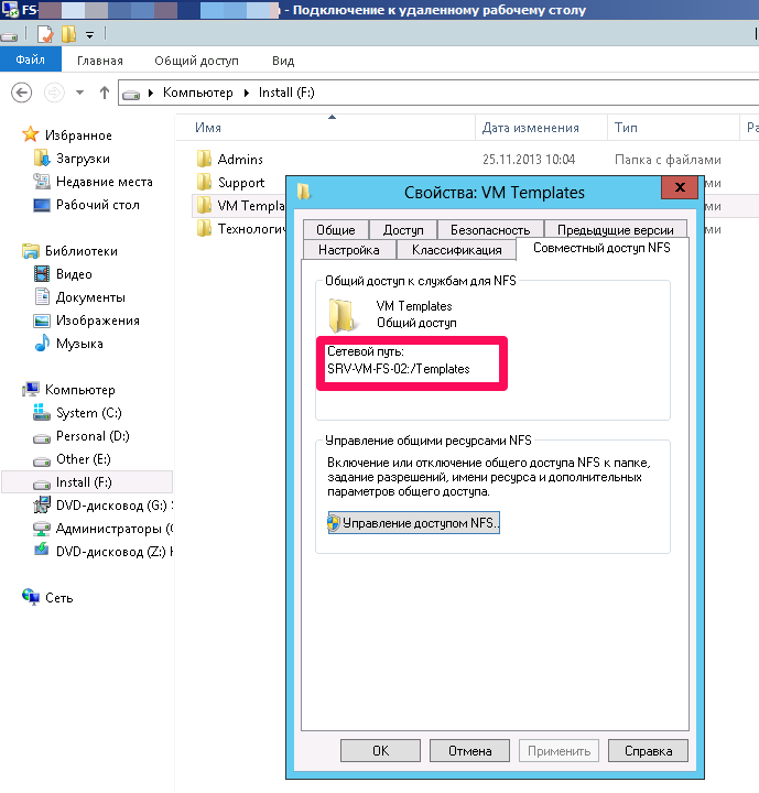 Windows_2012_nfs_network_path